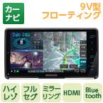 ケンウッド;KW 9V型フローティング MDV-M907HDF[HDパネル/フルセグ/DVD/ハイレゾ]