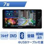 ケンウッド;KW 7型ワイド MDV-M807HDW[HDパネル/フルセグ/DVD/ハイレゾ]